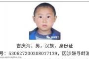 الشرطة الصينية في مأزق.. والسبب 'الطفل المطلوب'