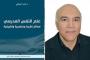 كيف نبني الذات العربية إن اضطربت نفسية طالب العلم؟
