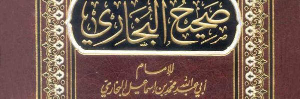الإمام البخاري عمدة المحدثين وفي الشبهات التي حوله