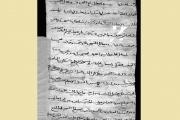 'لمولاتنا السيّدة الكريمة': كيف ولماذا احتفظ اليهود بوثيقة تخصّ مسجداً في كنيسهم؟