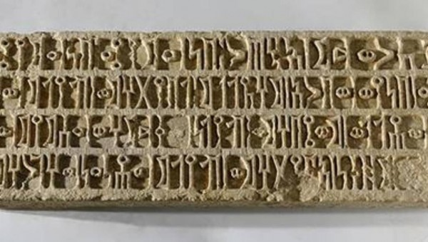 مشروع أرشفة إلكترونية لنقوش اللغات العربية القديمة
