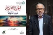 هل تتناقض الحريات الفردية مع الشريعة الإسلامية؟