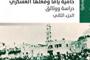 يافا.. دم على حجر: حامية يافا وفعلها العسكري :دراسة ووثائق