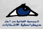 لادي عن انتخابات طرابلس: تدن غير مسبوق في نسب المشاركة وخرق فاضح للصمت الانتخابي