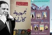 إن كانت جريمتي أفكاري، فأنا فخور بها..أدباء وفنانون مصريون في مواجهة السلطة