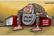 الدستور المصري المعدل