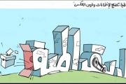العرب والاختبار العسير للديمقراطية
