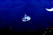 مع دخول شهر رمضان المبارك: الدعاة يؤكِّدون على استقباله بالإخلاص وبالتطبيق الأخلاقي لمعاني الصوم