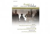'سياسات عربية' 37: الطاقة والعسكر والتدخل الأجنبي