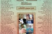 صرخة استغاثة لإنقاذ 92 من حرائر مصر بسجون الانقلاب