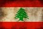 «الشِّدّة» اللبنانية