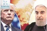 التصعيد الأميركي - الإيراني واحتمالات المواجهة العسكرية