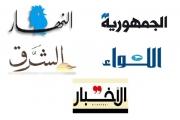 افتتاحيات الصحف اللبنانية الصادرة اليوم الخميس 23 أيار 2019
