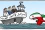 إسرائيل والعرب 'في قارب واحد'
