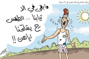 ما بقى في الا تيابنا ... الطقس رح يشلحّنا اياهن!!