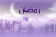 علماء الأزهر يؤكّدون عدم علاقتها بشهر رمضان: المسلسلات التلفزيونية لا تليق بقيَمِ هذا الشهر