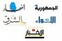 افتتاحيات الصحف اللبنانية الصادرة اليوم الجمعة 24 أيار 2019
