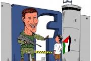 «فيسبوك» يعطل بشكل مفاجئ حسابات مئات الصحافيين والإعلاميين والساسة الفلسطينيين