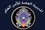 الأمن العام يرد على تقرير 'اتهم المديرية بإجبار السوريين على توقيع استمارات عودة طوعية'