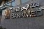 بنك ميد يلاحق المصروفين من «المستقبل»