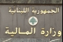 المالية توقفت عن تحويل الأموال للجيش اللبناني؟