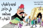 لوين يا شباب في حاجز بمجلس النواب؟!