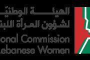 لبنان يطلق قاعدة إلكترونية للمعلومات القانونية حول حقوق المرأة