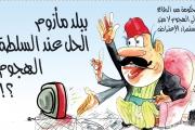 ببلد مأزوم الحل عند السلطة الهجوم؟!