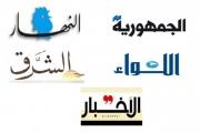 افتتاحيات الصحف اللبنانية الصادرة اليوم  31  أيار 2019
