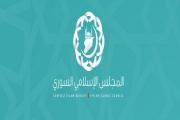'المجلس الإسلامي' يحرم الانضمام لقوات الأسد وفصائل التسويات