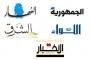 مانشيت الصحف اللبنانية الصادرة اليوم الثلاثاء 18 حزيران 2019