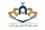 هيئة علماء المسلمين نعت الشيخ جرار: رحمه الله وتقبله في الشهداء