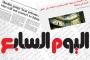 فضيحة جريدة 'اليوم السابع': تقرير مفبرك وهذه تفاصيله