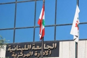 إعتصام للمتعاقدين بالساعة في اللبنانية: إفرجوا عن ملف تفرغنا ومماطلاتكم سوف تؤدي الى اقفال الجامعة بشكل تام