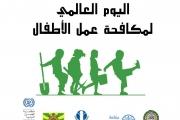 الجامعة العربية: انتكاسة في حقوق الأطفال العرب
