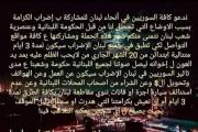 سوريون يدعون الى الاضراب في لبنان