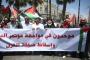 الفلسطينيون يطلقون فعاليات مواجهة 'صفقة القرن'