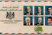 السباق نحو رئاسة حزب المحافظين البريطاني