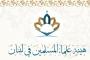 هيئة علماء المسلمين: للاعتصام الخميس المقبل استنكارا للقرارات الظالمة بحق النازحين السوريين