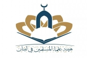 هيئة علماء المسلمين في لبنان نعت الرئيس محمد مرسي: لتشكيل لجنة دولية محايدة للتحقيق في ظروف الوفاة