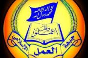 العمل الاسلامي: مؤتمر البحرين لتمرير صفقة القرن وتصفية القضية الفلسطينية
