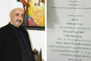 وفاة رئيس مؤسسة العرفان الشيخ علي زين الدين