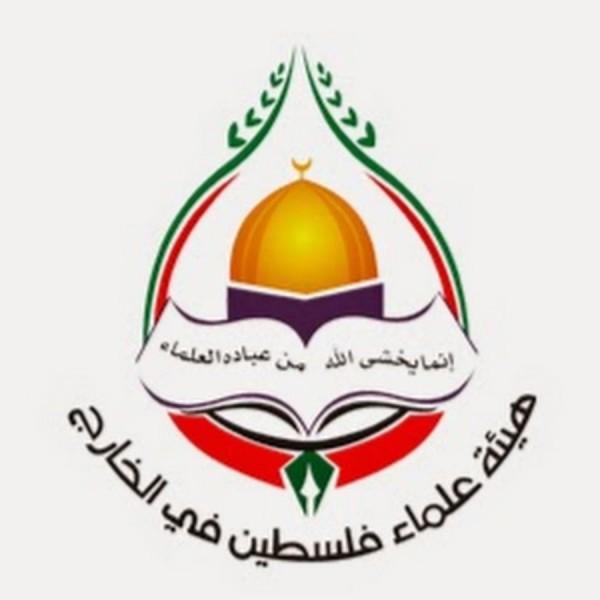 بيان علماء الأمة حول ورشة البحرين الاقتصادية