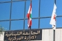 طلاب «اللبنانية» المقبولون في الخارج: نريد شهاداتنا
