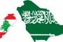 اختراق سعودي للإحباط اللبناني