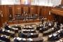 المجلس النيابي ينتخب حصته في المجلس الدستوري ويمدد العمل بالقاعدة الاثني عشرية