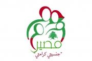 حملة جنسيتي كرامتي ثمنت المصادقة على قانون إعفاء أولاد الأم اللبنانية من اجازة العمل