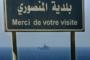 مركز إسرائيلي: هذه مصلحة لبنان في ترسيم حدودها البحرية معنا