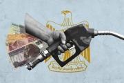 عن رفع أسعار الوقود في مصر... أو كيف تجعل الحكومة الفقير أكثر فقراً