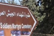العراق يتملّك رسمياً مقبرة لجنوده في الضفة الغربية